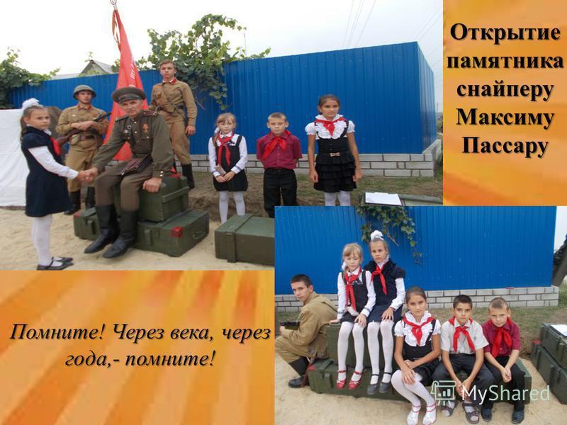 Помните! Через века, через года,- помните! Открытие памятника снайперу Максиму Пассару