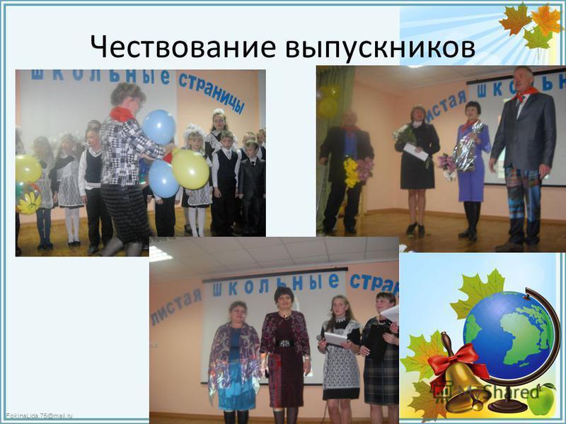 FokinaLida.75@mail.ru Чествование выпускников
