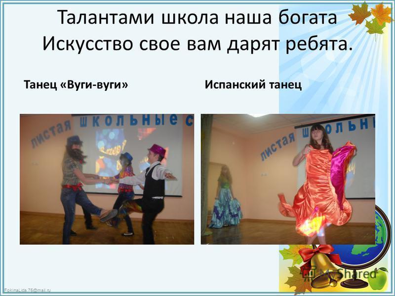 Талантами школа наша богата Искусство свое вам дарят ребята. Танец «Вуги-вуги»Испанский танец