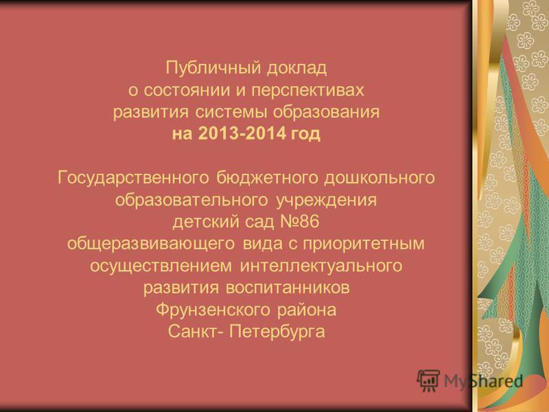 Публичный доклад о состоянии и перспективах развития системы образования на 2013-2014 год Государственного бюджетного дошкольного образовательного учреждения детский сад 86 общеразвивающего вида с приоритетным осуществлением интеллектуального развити