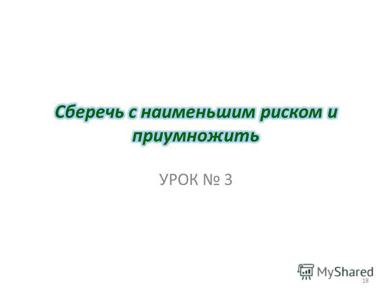 УРОК 3 18