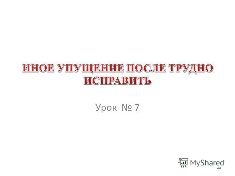 Урок 7 44