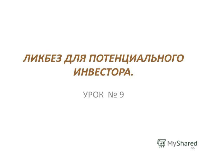 ЛИКБЕЗ ДЛЯ ПОТЕНЦИАЛЬНОГО ИНВЕСТОРА. УРОК 9 55