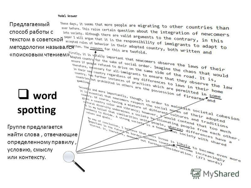word spotting Предлагаемый способ работы с текстом в советской методологии назывался «поисковым чтением». Группе предлагается найти слова, отвечающие определенному правилу, условию, смыслу или контексту.