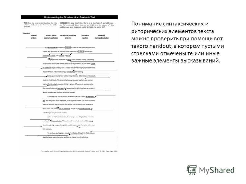 Понимание синтаксических и риторических элементов текста можно проверить при помощи вот такого handout, в котором пустыми стрелками отмечены те или иные важные элементы высказываний.