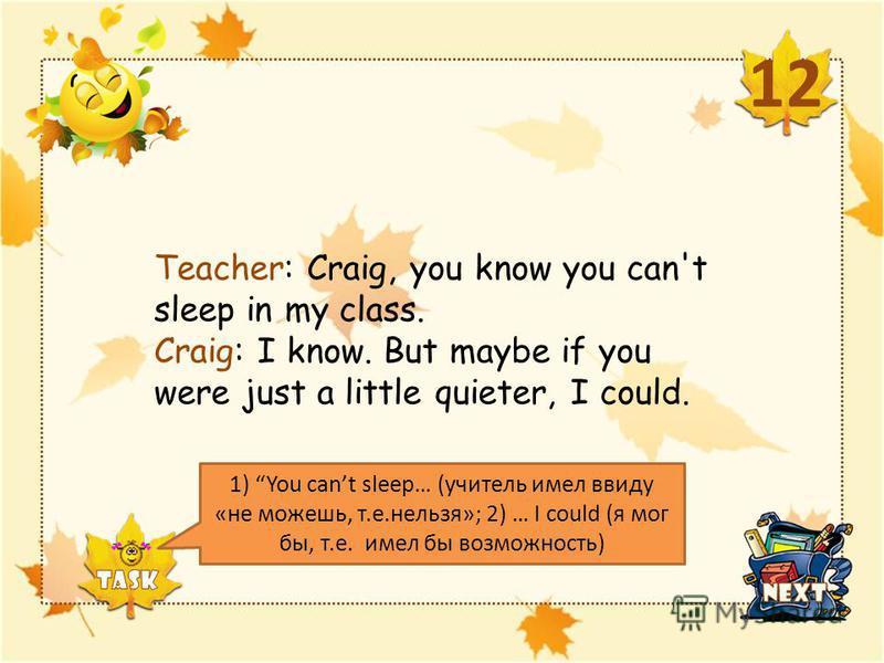 Teacher: Johnny, give me a sentence starting with I. Little Johnny: I is… Teacher (interrupts): No, Johnny. Always say I am. Johnny: Okay. I am the ninth letter of the alphabet. 11 Какие два значения слова I обыгрываются в этой шутке? 1)I – я (тогда