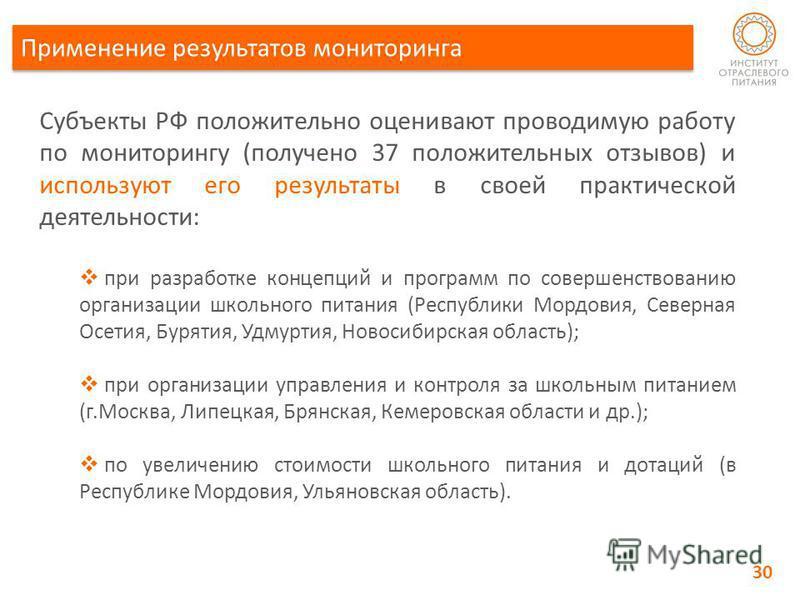 Применение результатов мониторинга 30 Субъекты РФ положительно оценивают проводимую работу по мониторингу (получено 37 положительных отзывов) и используют его результаты в своей практической деятельности: при разработке концепций и программ по соверш