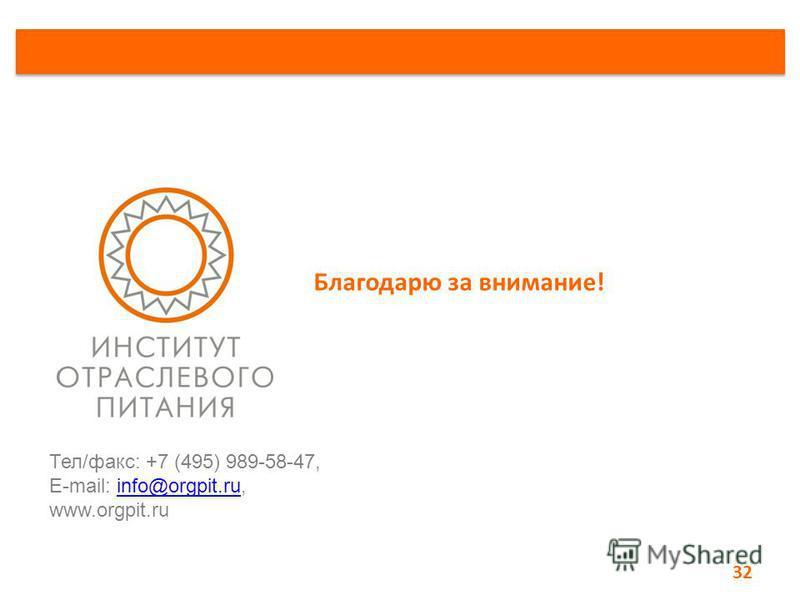 Благодарю за внимание! 32 Тел/факс: +7 (495) 989-58-47, E-mail: info@orgpit.ru,info@orgpit.ru www.orgpit.ru