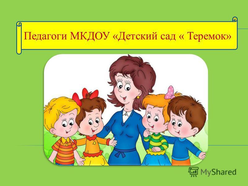 Педагоги МКДОУ «Детский сад « Теремок»