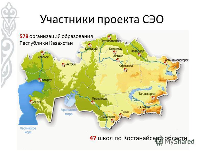 Участники проекта СЭО 578 организаций образования Республики Казахстан 47 школ по Костанайской области