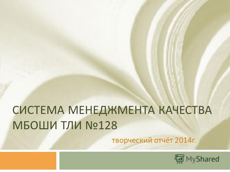 СИСТЕМА МЕНЕДЖМЕНТА КАЧЕСТВА МБОШИ ТЛИ 128 творческий отчёт 2014 г.