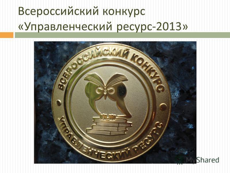 Всероссийский конкурс « Управленческий ресурс -2013»