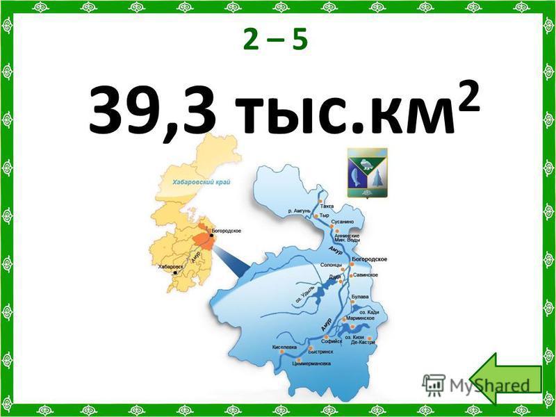 2 – 5 39,3 тыс.км 2