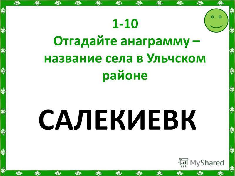 1-10 Отгадайте анаграмму – название села в Ульчском районе САЛЕКИЕВК
