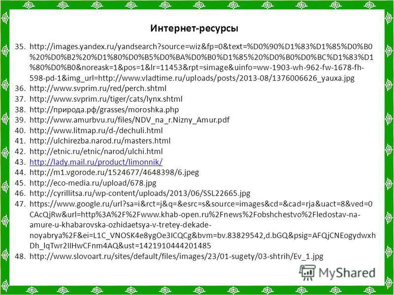 Интернет-ресурсы 35.http://images.yandex.ru/yandsearch?source=wiz&fp=0&text=%D0%90%D1%83%D1%85%D0%B0 %20%D0%B2%20%D1%80%D0%B5%D0%BA%D0%B0%D1%85%20%D0%B0%D0%BC%D1%83%D1 %80%D0%B0&noreask=1&pos=1&lr=11453&rpt=simage&uinfo=ww-1903-wh-962-fw-1678-fh- 598