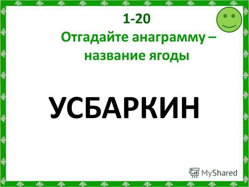 1-20 Отгадайте анаграмму – название ягоды УСБАРКИН