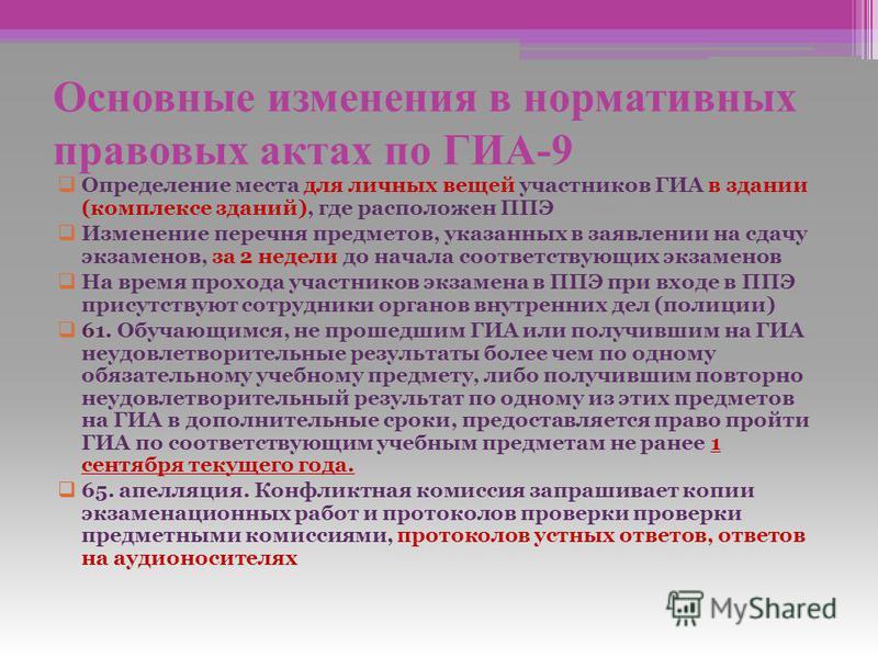 Основные изменения в нормативных правовых актах по ГИА-9 Определение места для личных вещей участников ГИА в здании (комплексе зданий), где расположен ППЭ Изменение перечня предметов, указанных в заявлении на сдачу экзаменов, за 2 недели до начала со