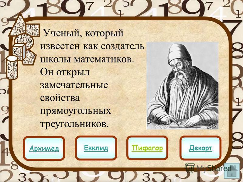 Архимед Декарт Пифагор Человек, который хотел быть и юристом, и офицером, и философом, но стал математиком. Он первым ввел в математику прямоугольную систему координат. Евклид