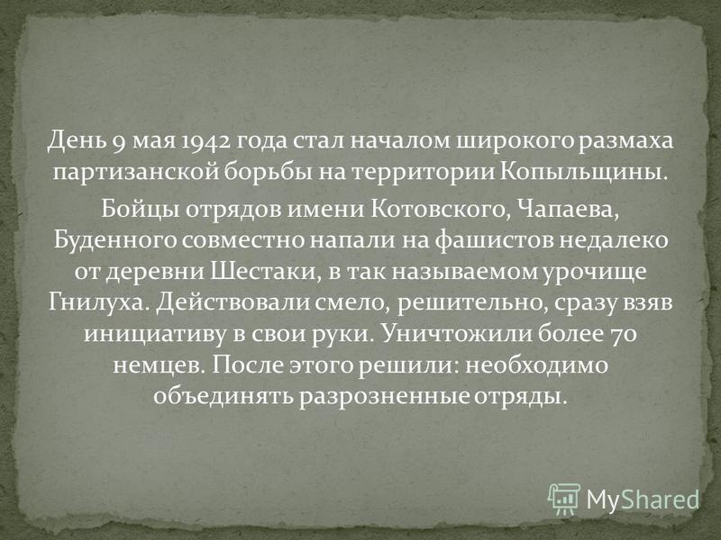 День 9 мая 1942 года стал началом широкого размаха партизанской борьбы на территории Копыльщины. Бойцы отрядов имени Котовского, Чапаева, Буденного совместно напали на фашистов недалеко от деревни Шестаки, в так называемом урочище Гнилуха. Действовал