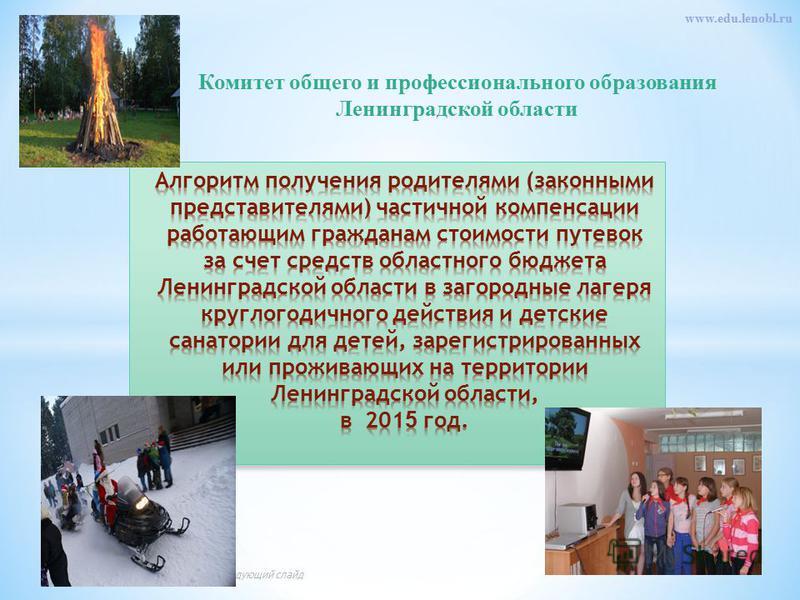 Комитет общего и профессионального образования Ленинградской области www.edu.lenobl.ru д ля перехода на следующий слайд