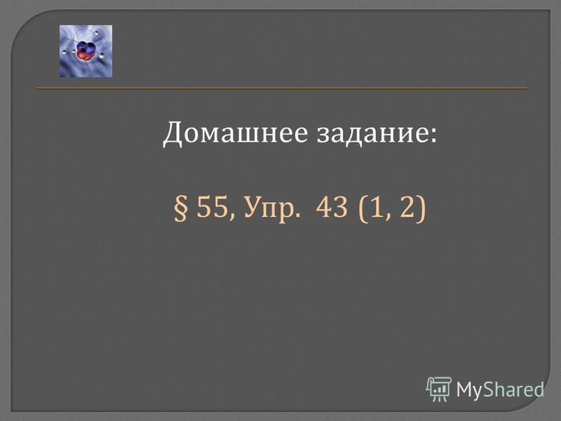 Домашнее задание : § 55, Упр. 43 (1, 2)
