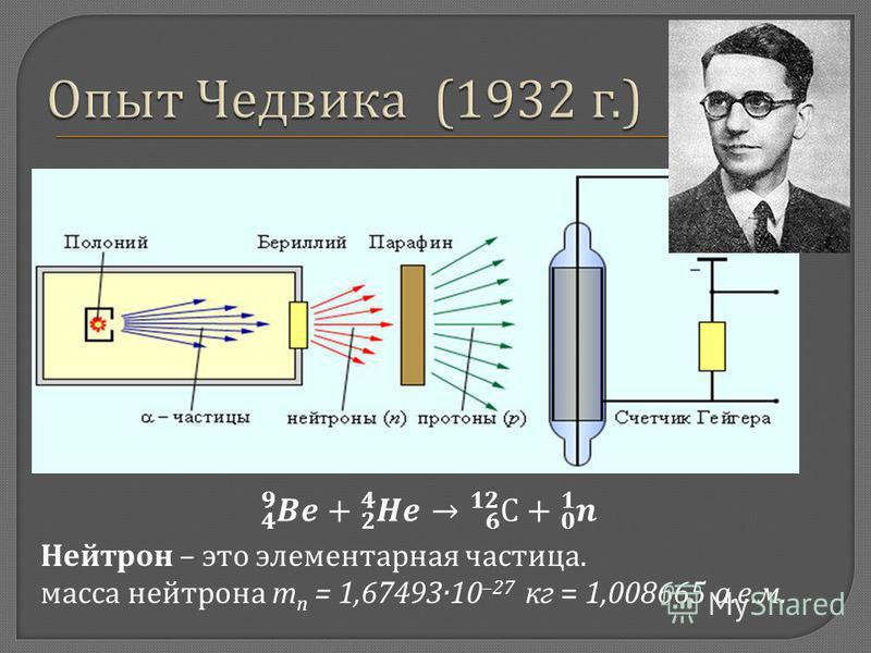 Нейтрон – это элементарная частица. масса нейтрона m n = 1,67493·10 –27 кг = 1,008665 а. е. м.
