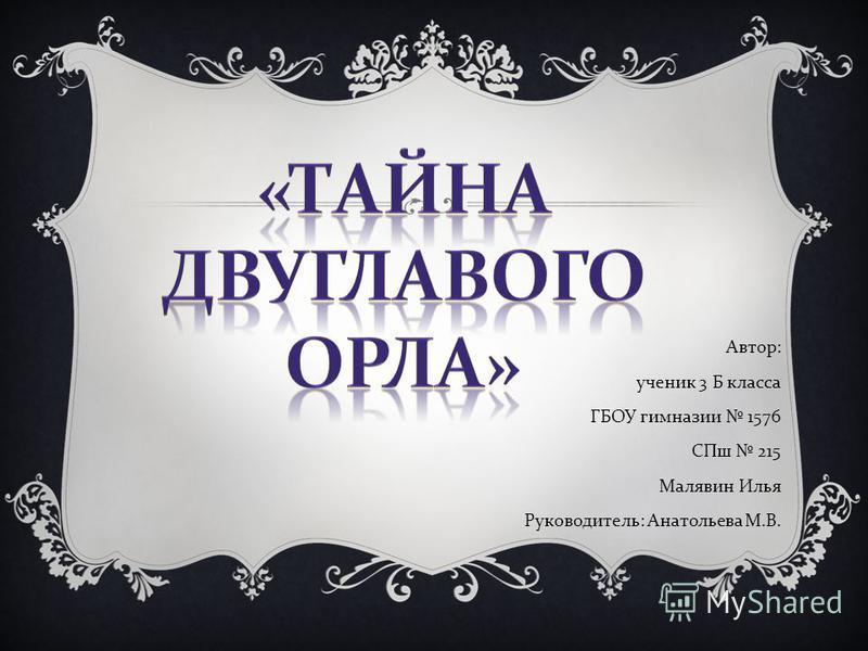 Автор : ученик 3 Б класса ГБОУ гимназии 1576 СПш 215 Малявин Илья Руководитель : Анатольева М. В.