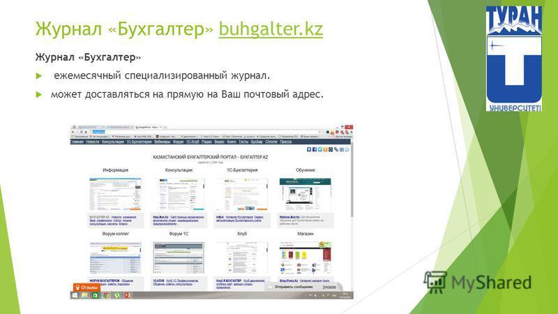 Журнал «Бухгалтер» buhgalter.kzbuhgalter.kz Журнал «Бухгалтер» ежемесячный специализированный журнал. может доставляться на прямую на Ваш почтовый адрес.