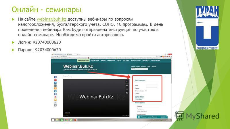 Онлайн - семинары На сайте webinar.buh.kz доступны вебинары по вопросам налогообложения, бухгалтерского учета, СОНО, 1С программам. В день проведения вебинара Вам будет отправлена инструкция по участию в онлайн-семинаре. Необходимо пройти авторизацию