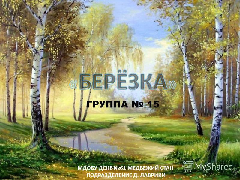 ГРУППА 15 МДОБУ ДСКВ 61 МЕДВЕЖИЙ СТАН ПОДРАЗДЕЛЕНИЕ Д. ЛАВРИКИ
