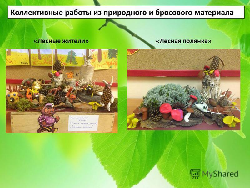 Коллективные работы из природного и бросового материала «Лесные жители»«Лесная полянка»