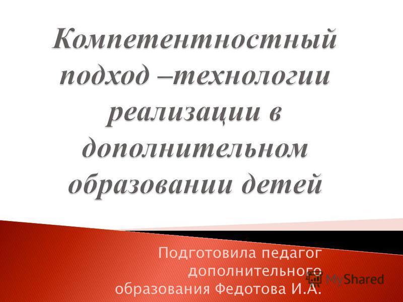 Подготовила педагог дополнительного образования Федотова И.А.