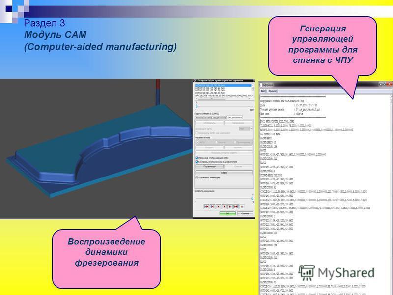 Раздел 3 Модуль САМ (Computer-aided manufacturing) Воспроизведение динамики фрезерования Генерация управляющей программы для станка с ЧПУ