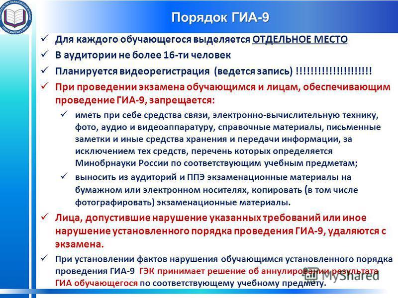 Порядок ГИА-9 Для каждого обучающегося выделяется ОТДЕЛЬНОЕ МЕСТО В аудитории не более 16-ти человек Планируется видеорегистрация (ведется запись) !!!!!!!!!!!!!!!!!!!!! При проведении экзамена обучающимся и лицам, обеспечивающим проведение ГИА-9, зап