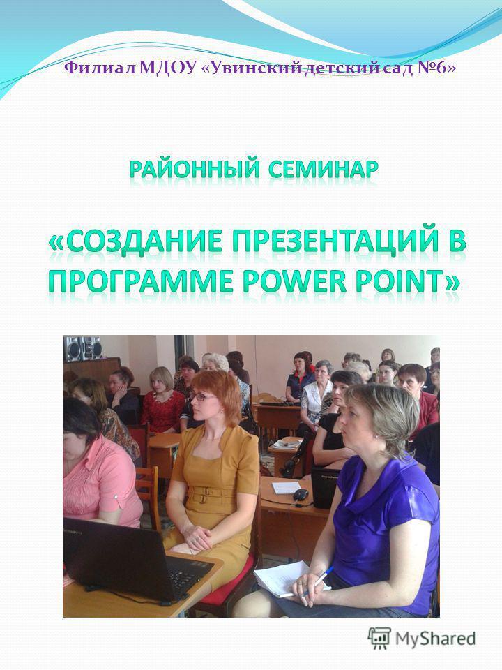 Филиал МДОУ «Увинский детский сад 6»