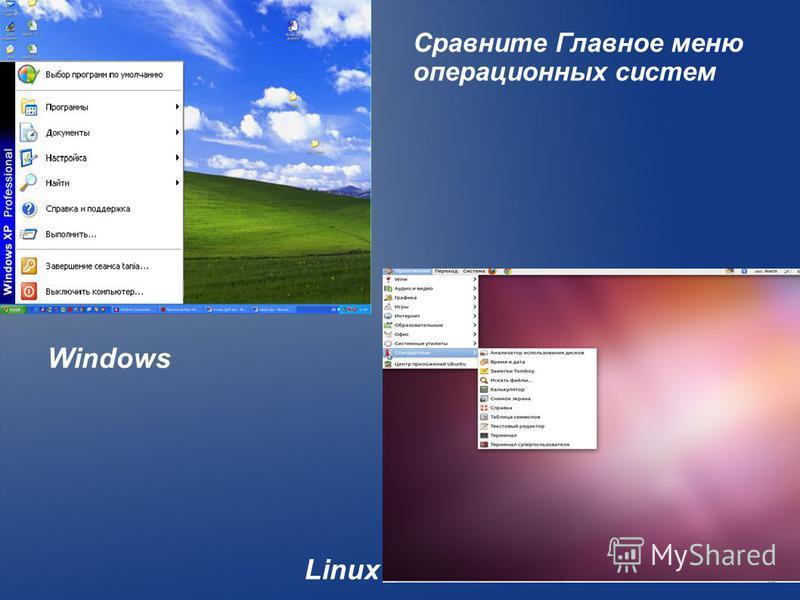 Сравните Главное меню операционных систем Windows Linux