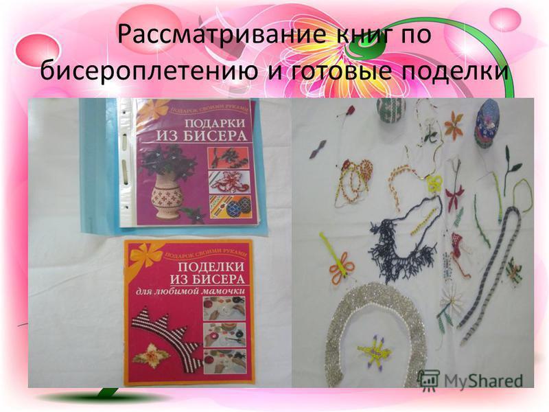 Рассматривание книг по бисероплетению и готовые поделки