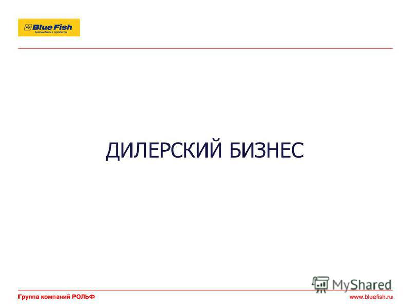ДИЛЕРСКИЙ БИЗНЕС