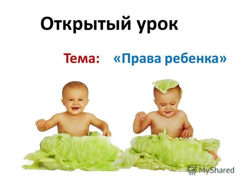 Открытый урок Тема: «Права ребенка»