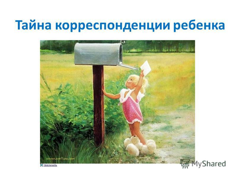 Тайна корреспонденции ребенка