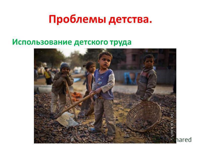 Проблемы детства. Использование детского труда