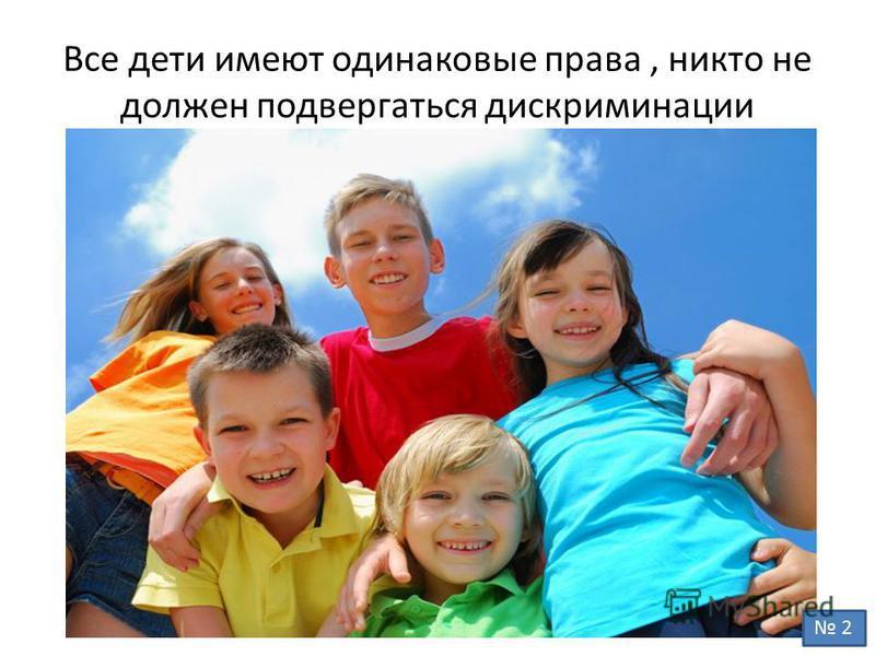 Все дети имеют одинаковые права, никто не должен подвергаться дискриминации 2