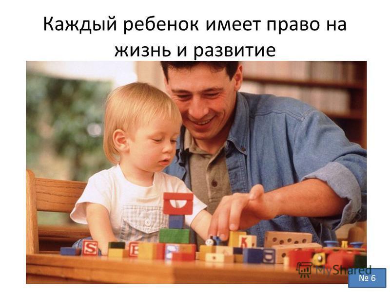 Каждый ребенок имеет право на жизнь и развитие 6