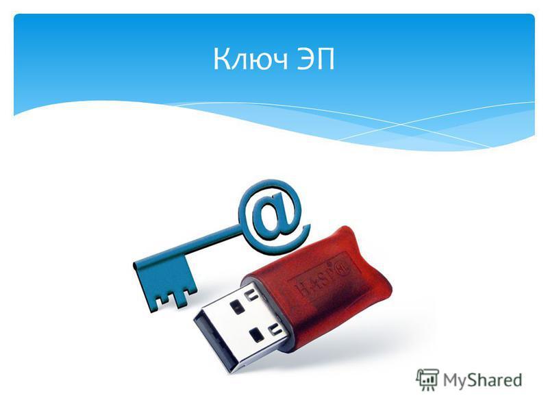 Ключ ЭП