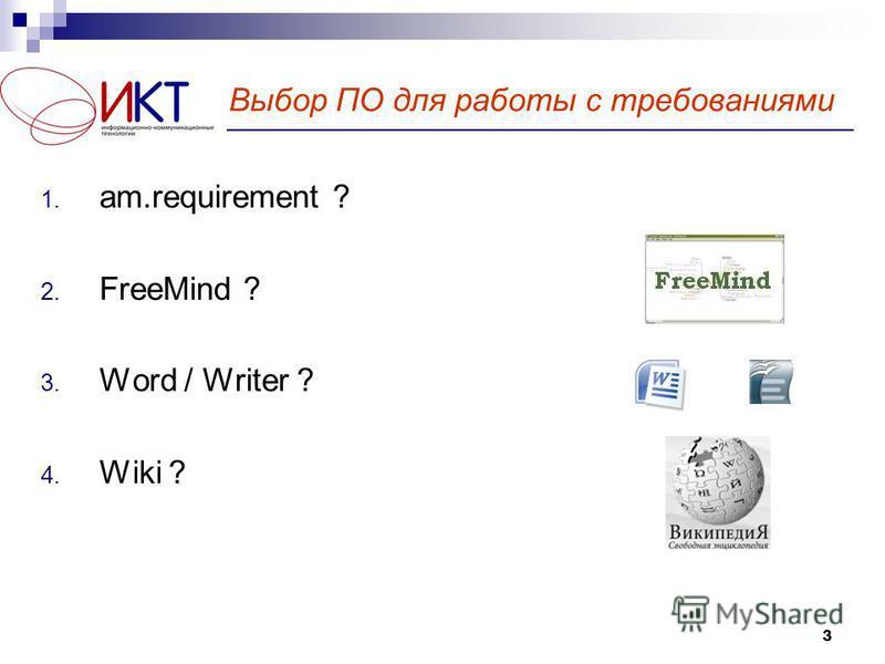 3 Выбор ПО для работы с требованиями 1. am.requirement ? 2. FreeMind ? 3. Word / Writer ? 4. Wiki ?