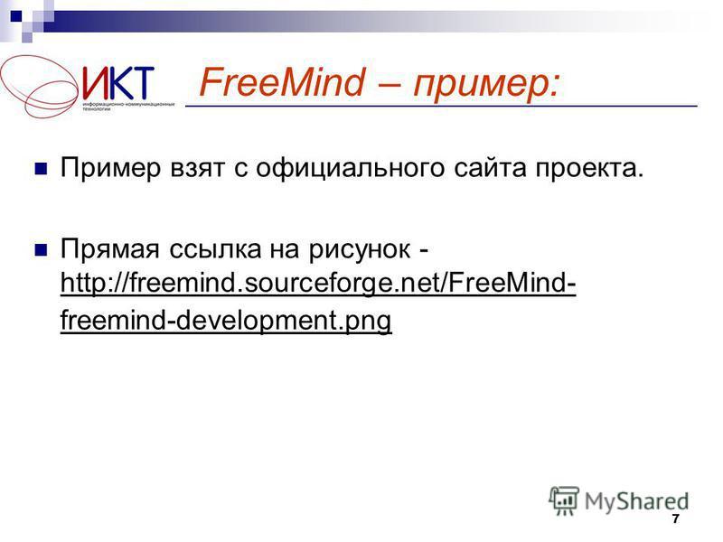 7 Пример взят с официального сайта проекта. Прямая ссылка на рисунок - http://freemind.sourceforge.net/FreeMind- freemind-development.png FreeMind – пример: