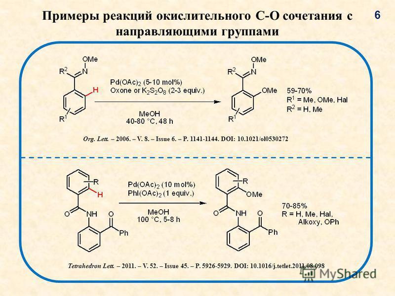 Org. Lett. – 2006. – V. 8. – Issue 6. – P. 1141-1144. DOI: 10.1021/ol0530272 Примеры реакций окислительного C-O сочетания с направляющими группами 6 Tetrahedron Lett. – 2011. – V. 52. – Issue 45. – P. 5926-5929. DOI: 10.1016/j.tetlet.2011.08.098