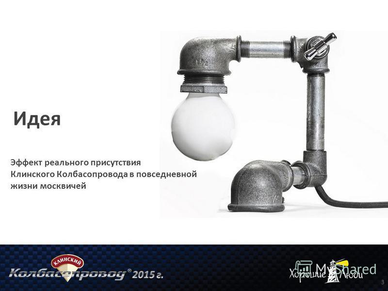 3 Эффект реального присутствия Клинского Колбасопровода в повседневной жизни москвичей Идея