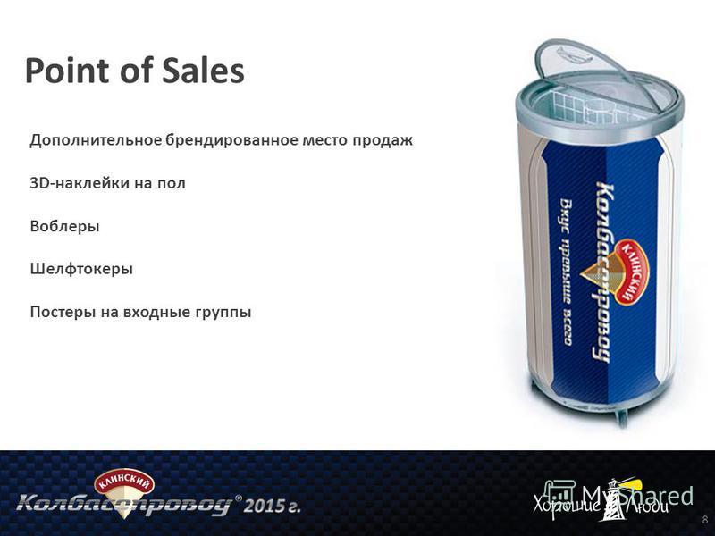 8 Point of Sales Дополнительное брендированное место продаж 3D-наклейки на пол Воблеры Шелфтокеры Постеры на входные группы
