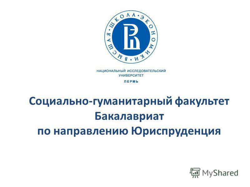 Социально-гуманитарный факультет Бакалавриат по направлению Юриспруденция